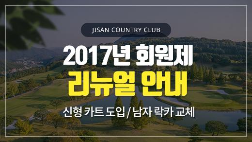 2017년 리뉴얼 안내(회원제)