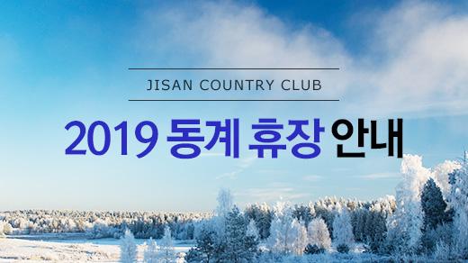 2019 동계 휴장 안내