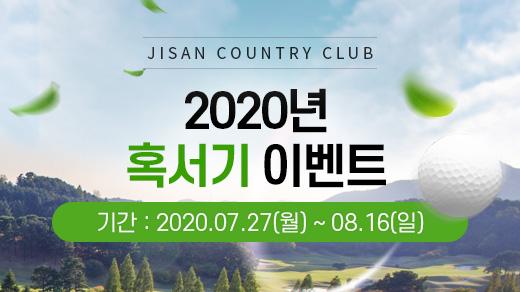 2020년 혹서기 이벤트