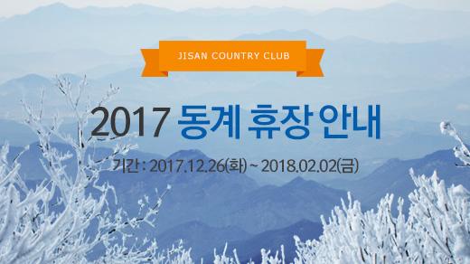 2017 동계 휴장 안내