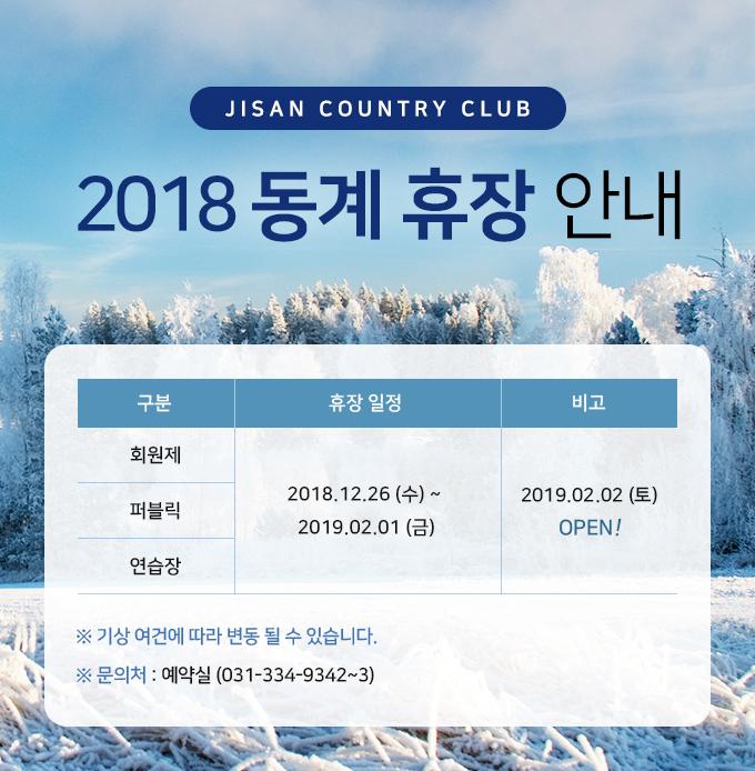 2018 동계 휴장 안내